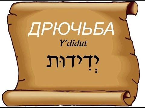 О еврейской дружбе