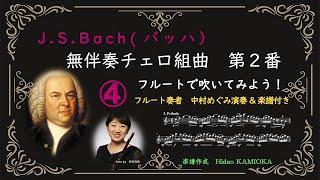 <Flute Solo>バッハ 無伴奏チェロ組曲2番 BWV1008 #サラバンドBWV1008/ J.S.Bach Cello suite N0.2 BWV1008 4#Sarabande