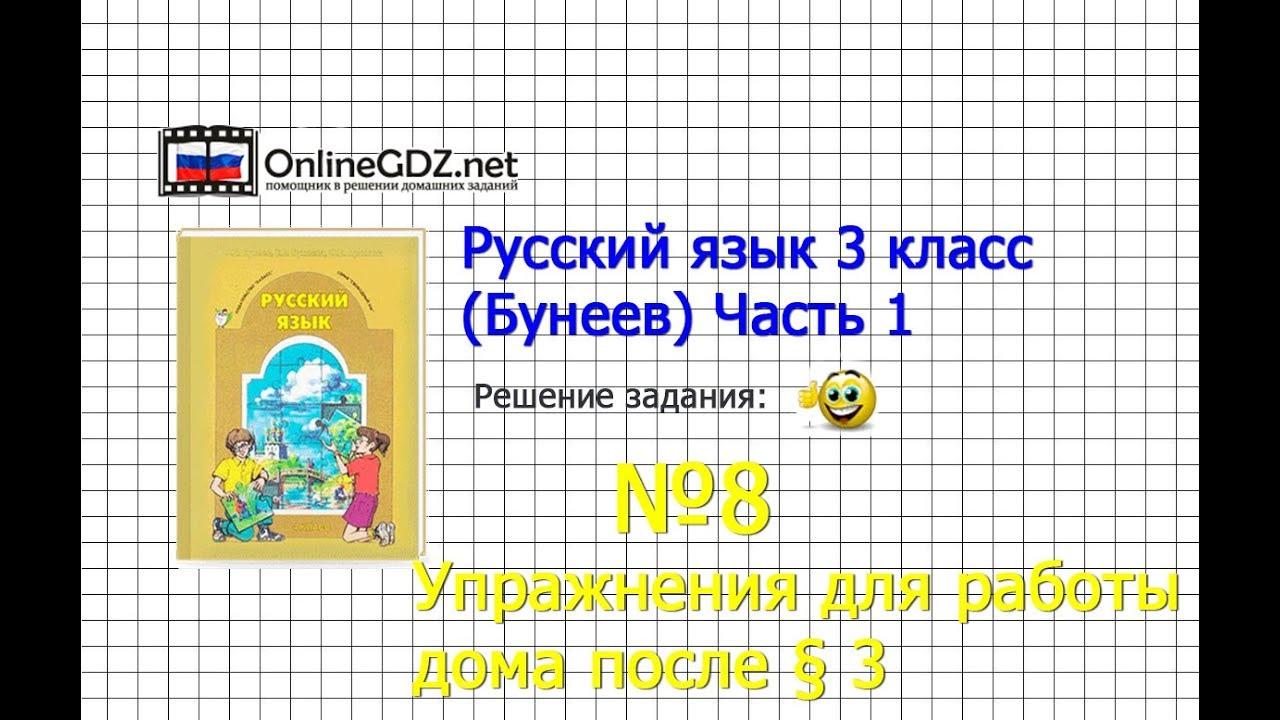 Текст с упражнениями русского языка 8 класс бунеев