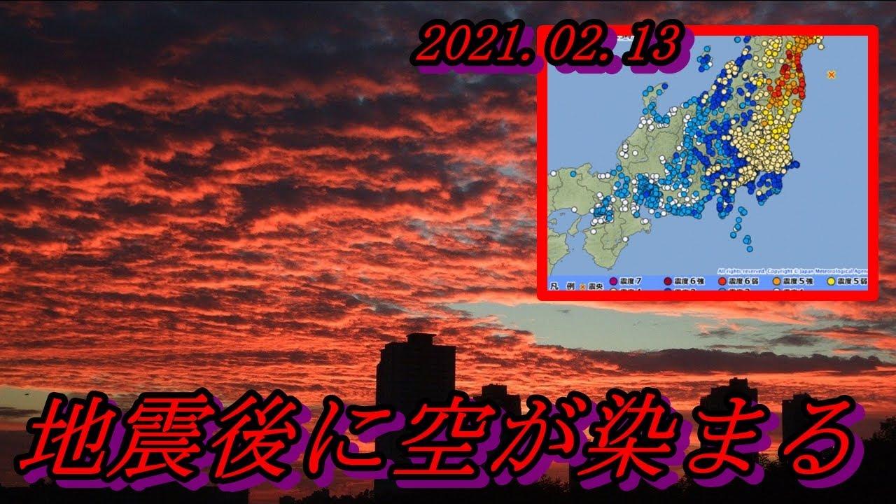 【大地震後の異変?】 先日の福島県沖震度6強の地震後に「空が赤くなっている」との通報が複数件寄せられた模様 地震との関連は?
