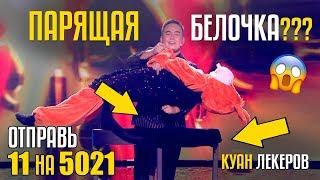 ПАРЯЩАЯ БЕЛОЧКА??? Отправь 11 на 5021 за Куана Лекерова из Казахстана