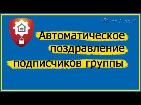 Автоматическое поздравление подписчиков группы с Днем Рождения 🔜 Анти спам Бот ВКонтакте