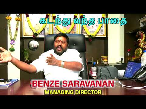 BENZE SARAVANAN,MANAGING DIRECTOR BENZE GROUP OF COMPANY