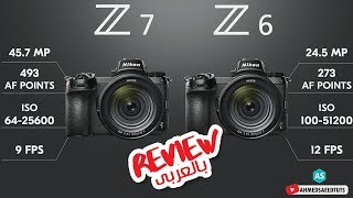 nikon mirrorless full frame camera z7 and z6 Reviewريفيو بالعربى عن كاميرات نيكون