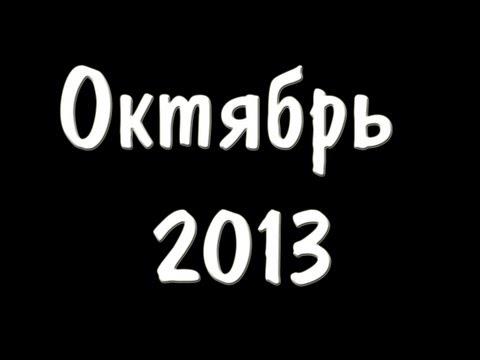 Календарь релизов [ОКТЯБРЬ 2013]
