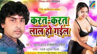 Radheshyam Rasiya भोजपुरी का हिट गाना 2020 || Karat Karat Lal Ho Gail || Bhojpuri Dj Song