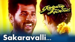 Sakaravalli... | Eazhaiyin Sirippil | Tamil Movie Video Song