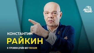 Константин Райкин - премьера спектакля, кино и будущее театра