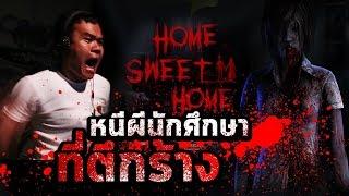 Repeat youtube video หนีผีนักศึกษาที่ตึกร้าง (Home Sweet Home)