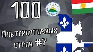 100 АЛЬТЕРНАТИВНЫХ СТРАН #7 : Курдистан, Независимый Квебек и объединение Центральной Америки