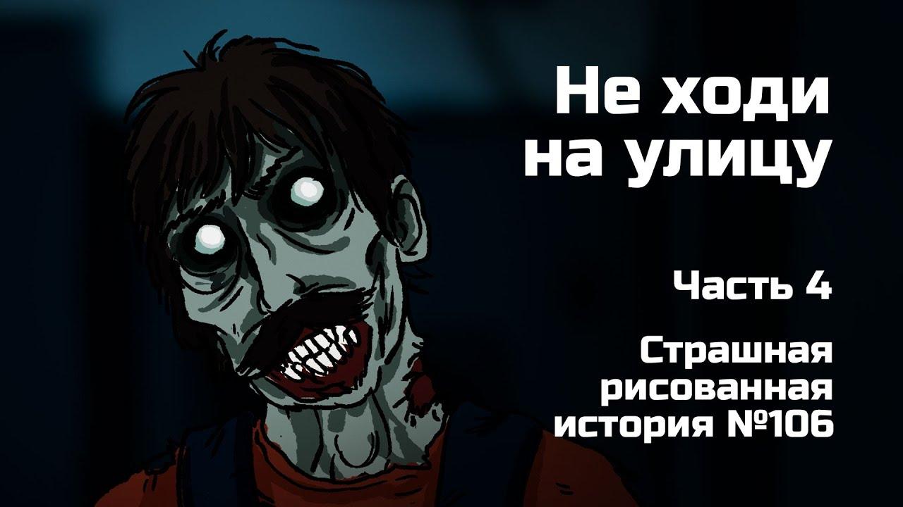Не ходи на улицу. Часть 4. Страшная рисованная история №106 (анимация)