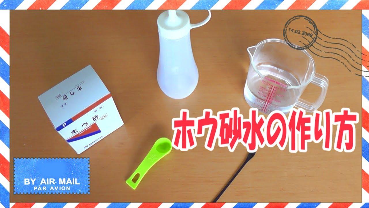 【スライム作りに便利!】【ホウ砂水】の作り方!簡単!SLIME ...