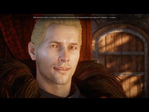 Роман с Калленом в игре Dragon Age Инквизиция с русскими субтитрами