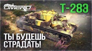 Т-28Э: ТЫ БУДЕШЬ СТРАДАТЬ!   War Thunder