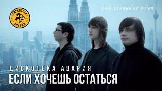 Download ДИСКОТЕКА АВАРИЯ - Если Хочешь Остаться (официальный клип, 2005) Mp3 and Videos