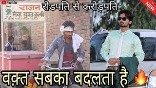 गरीब बना करोड़पति Waqt Sabka Badalta Hai | Unexpected Twist l Thukra Ke Mera Pyar covid-19 kya hai