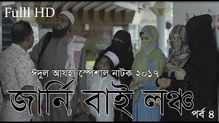 Journey by launch ep 04 | Eid Ul adha Natok 2017 | Mishu | Tasnuva Trisha