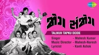 Jog - Sanjog : Gujarati Movie Songs