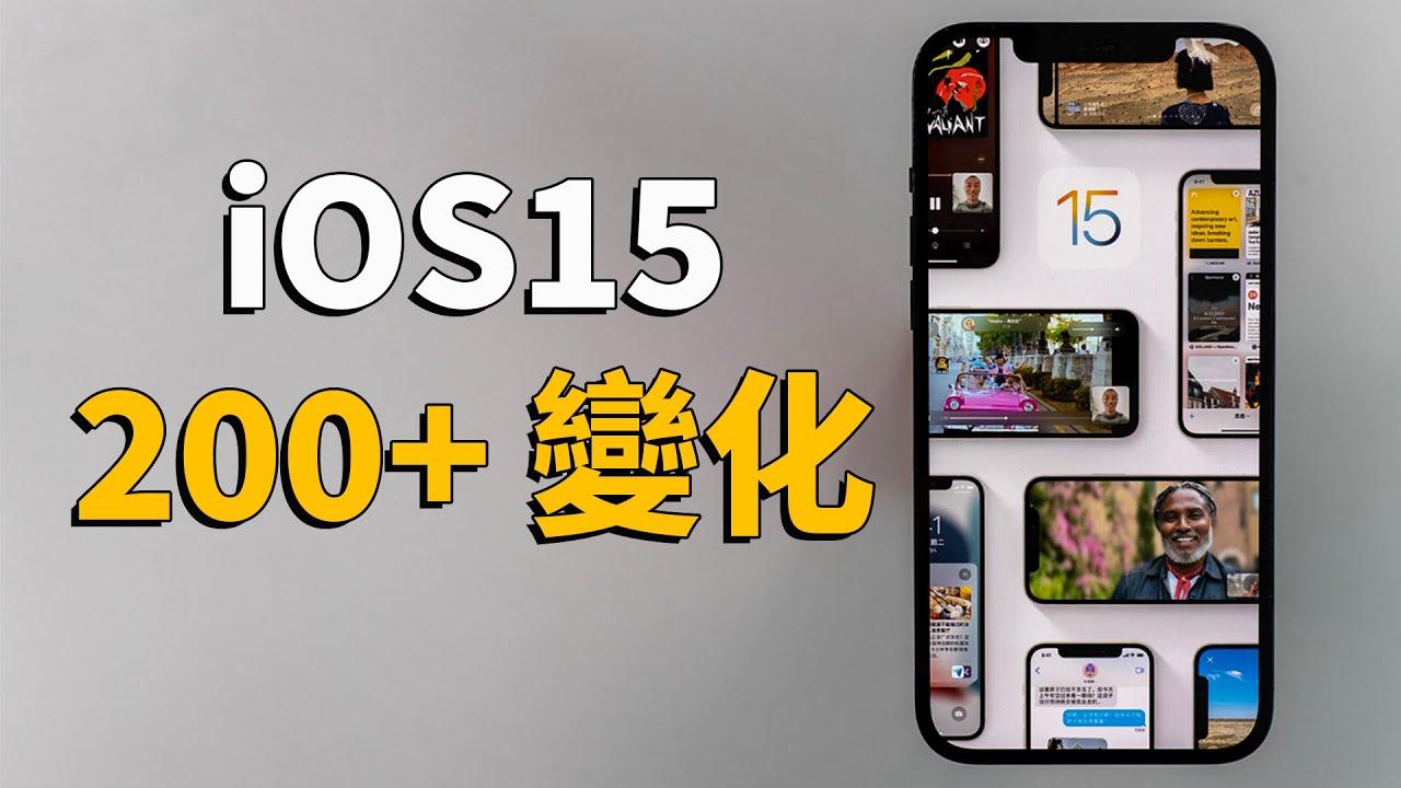 【iOS15】200+新功能與變化合集!   大耳朵TV