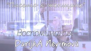 """Амелина и Тихонов, (Клип по сериалу """"След"""") - Воспоминания - """"Письмо к женщине"""""""