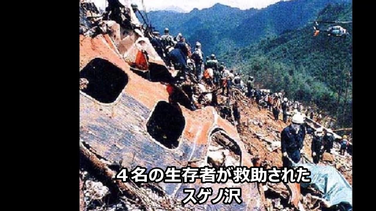 機 者 生存 日航 墜落 日航機墜落事故の真相!生存者の川上慶子ら4人のその後/現在は