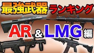 【PUBG MOBILE】AR最強はやっぱりこいつ!? 最強武器ランキング〜AR&LMG編〜【ぽんすけ】 thumbnail