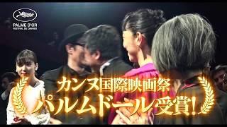 第71回カンヌ国際映画祭 最高賞 パルムドール 受賞》 日本アカデミー賞...