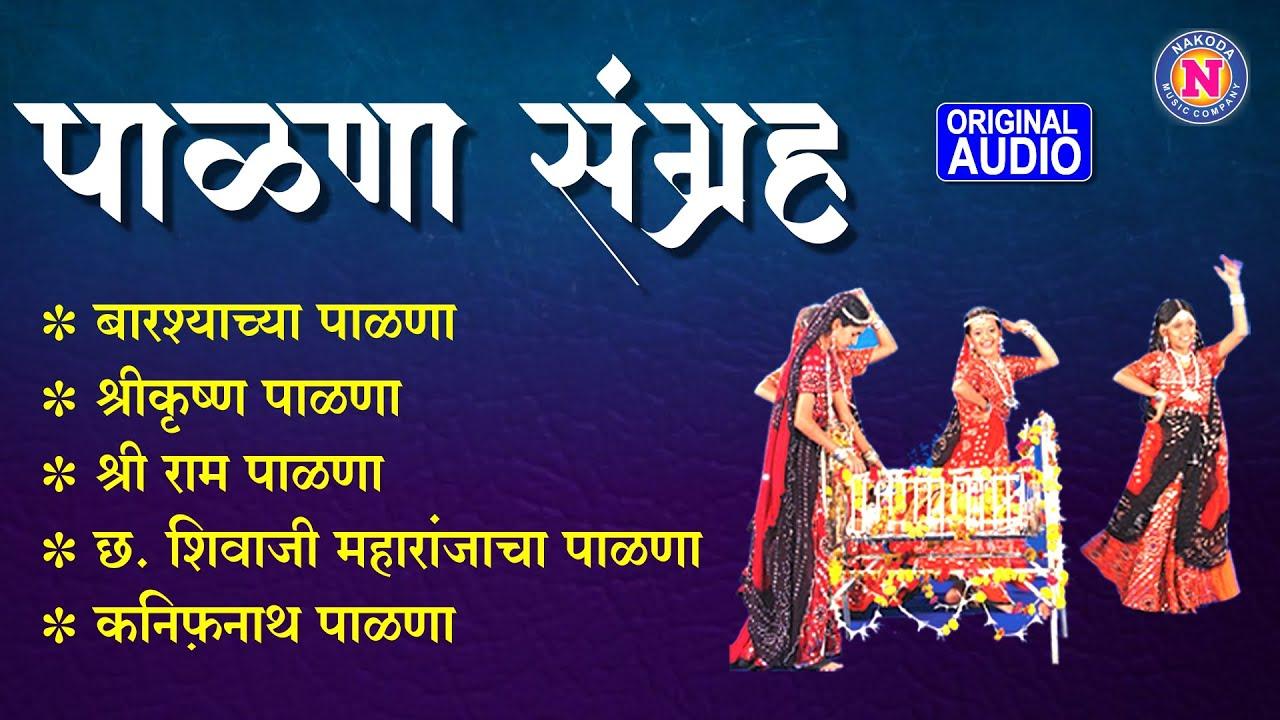 Download पाळणा संग्रह | Palna Sangrah | Barsha, Shri Krishna, Shri Ram, Chatrapati Shivaji & Kanifnath Palna
