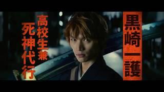 https://www.fashion-press.net/news/31953 映画『BLEACH』が福士蒼汰を主演に迎えて実写化。2018年7月20日(金)に公開される。
