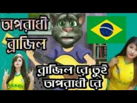 Brazil VS Argentina || Oporadhi || Big Fight In FIFA World Cup 2018