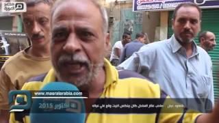 مصر العربية | شهود عيان  : صاحب عقار الساحل كان بينكس البيت وقع علي عياله