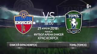"""Анонс матча """"Енисей"""" - """"Томь"""""""