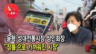 [뉴스&이사람] 윤혁 성대전통시장 상인회장 &q…