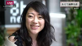 YouTube動画:富永京子の「あえて面倒な話」presented by #8bitNews #1 フラワーデモと近年のフェミニズム運動