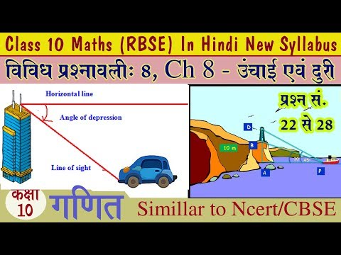 Q. No. 22 to 28 Ch 8 Height and Distance (ऊंचाई एवं दुरी ) Rbse Class 10 Maths In Hindi