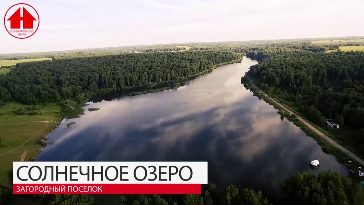 Солнечное озеро Коттеджный поселок в пригороде Новосибирска