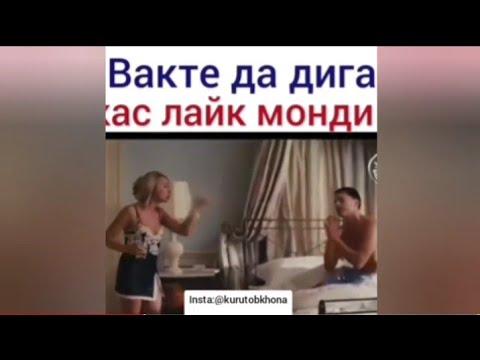 Кинои точики кисми 3, Вакте дгонатда бовар мекни, Курутобхона, Приколи Точики, Переводи хар 2019 18+