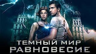"""Темный мир: Равновесие - Эпизод """"Схватка"""""""
