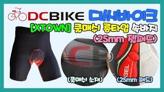[디씨바이크] 쿨매쉬 롱타입 매쉬 자전거속바지 (25m…