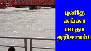 Ganga River   புனித கங்கா மாதா தரிசனம்   Ganges Poojai