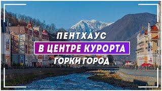 Пентхаус в центре горнолыжного курорта недвижимость Сочи и Красной Поляны Ирэна про недвижку