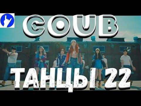COUB DANCE 22.  COUB Смешных и красивых танцев!!!
