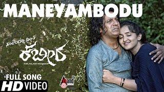 Santheyalli Nintha Kabira | Kannada Full Song 2016 HD | Maneyembodu | Shivaraj Kumar | Ismail Darbar