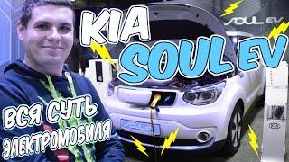 Видеообзор Kia Soul EV обзор 2017-2018. Дотянуть до розетки. Все плюсы электромобиля.