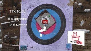 ТТК 10х32 # 5 выстрелов на 6 м