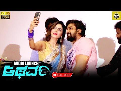 Action Prince Dhruva Sarja In Atharva Movie Audio Launch Function | Dhruva Sarja Movies | Pogaru
