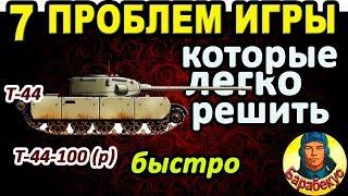 7 ЛЁГКИХ РЕШЕНИЙ: я сам изменил WORLD of TANKS | Легко ! Играем на Т-44-100 Р Т-44 wot