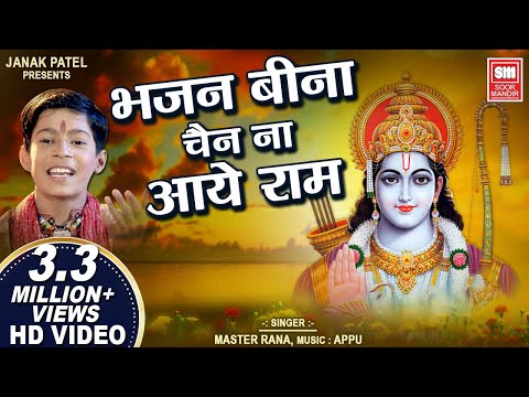 भजन Bina Chain Na Aaye RAM : Master Rana : HIt Bhajan : Soormandir (Devotional)