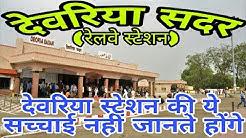 DEORIA SADAR RAILWAY STATION (UTTAR PRADESH)!! DEORIA SADAR RAILWAY STATION HISTORY!!DEORIA DISTRICT