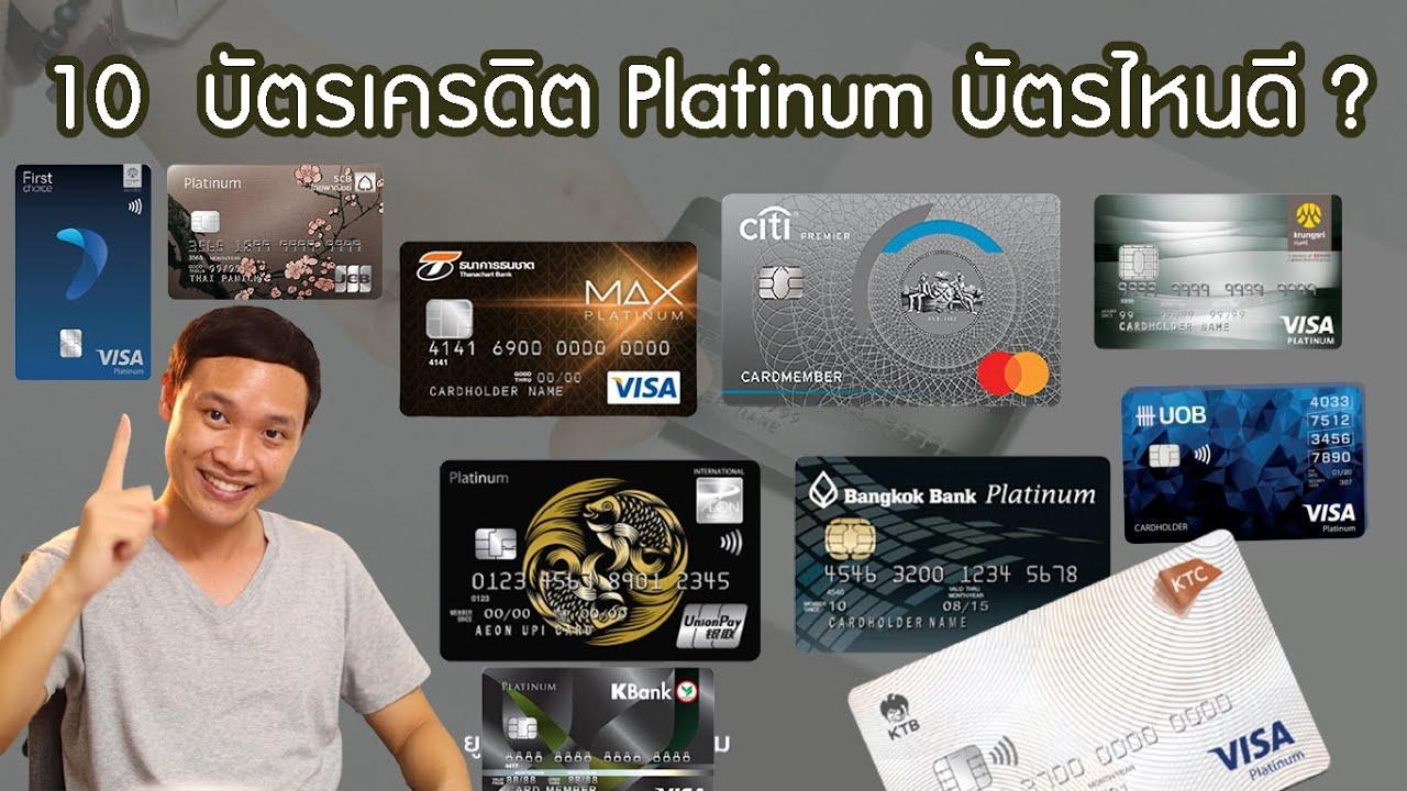 10 บัตรเครดิต Platinum บัตรไหนดี  ใช้จ่ายสะดวก สิทธิประโยชน์จัดเต็ม 2021